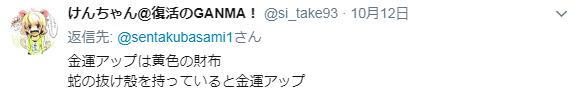 f:id:taikutsu8823:20171014214359p:plain