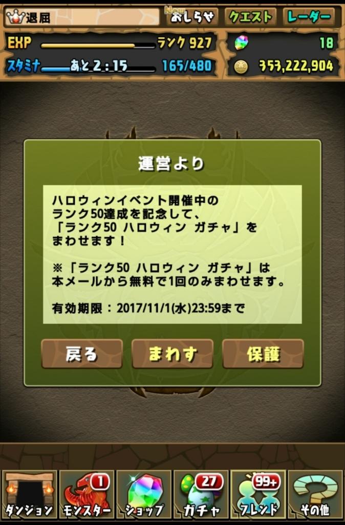 f:id:taikutsu8823:20171023203712j:plain