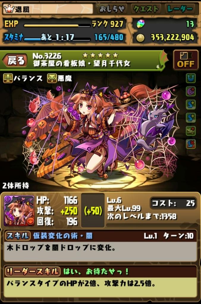 f:id:taikutsu8823:20171023211616j:plain