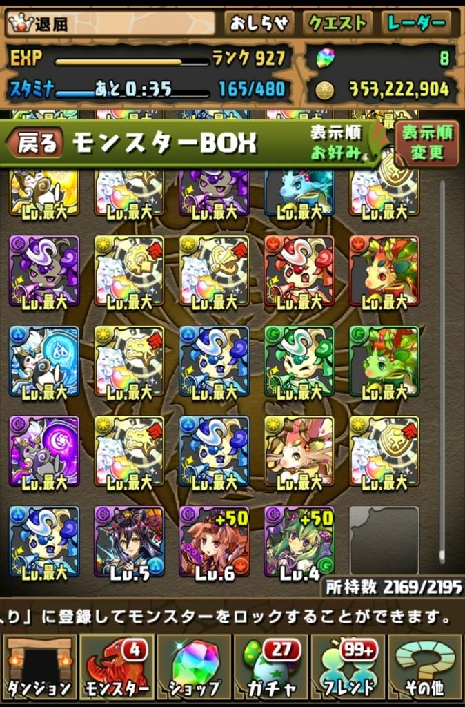f:id:taikutsu8823:20171023212916j:plain