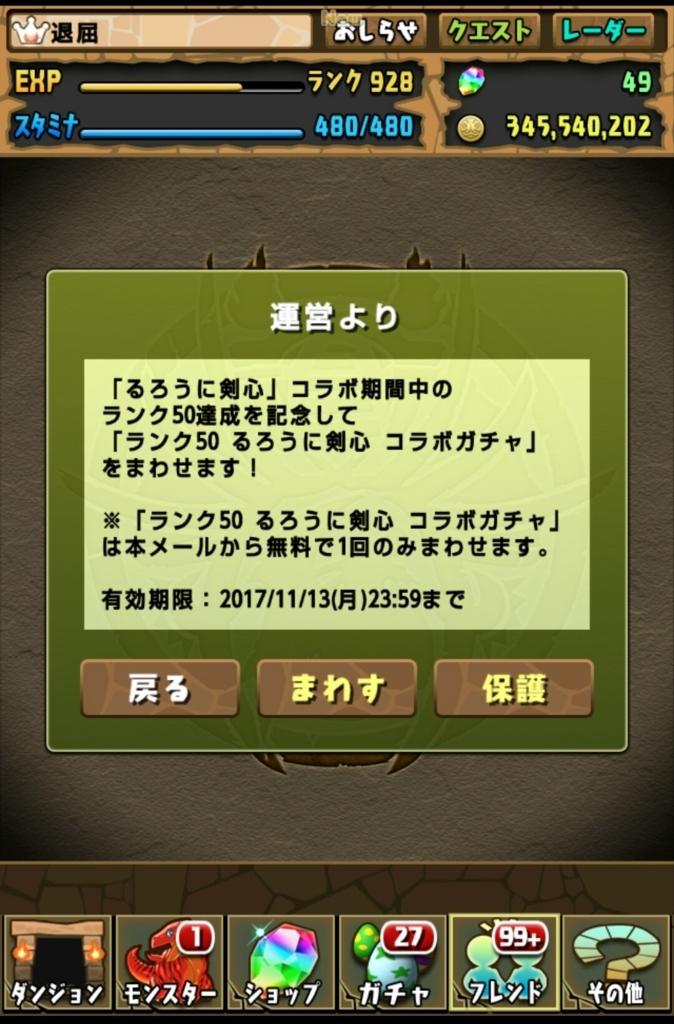 f:id:taikutsu8823:20171106174813j:plain
