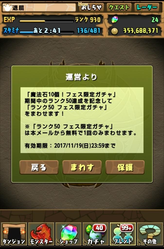 f:id:taikutsu8823:20171119224630j:plain