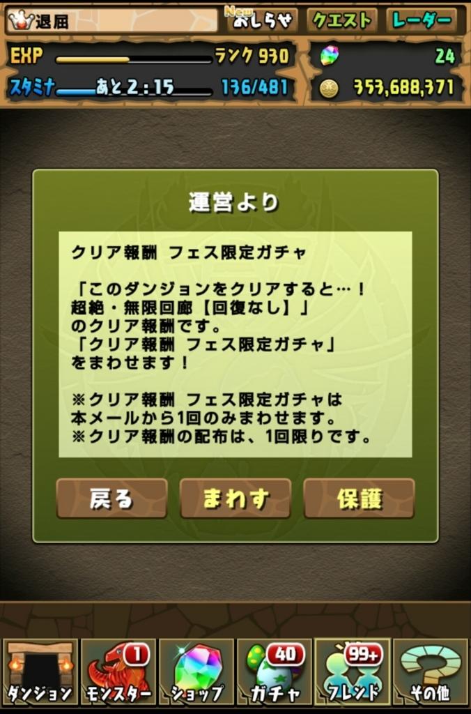 f:id:taikutsu8823:20171119230518j:plain