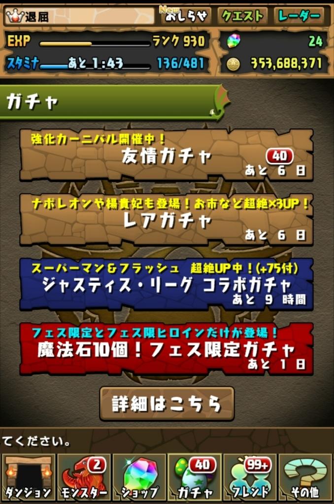 f:id:taikutsu8823:20171119231712j:plain