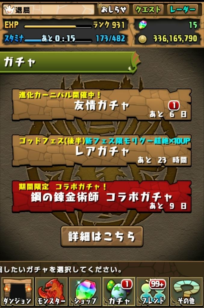 f:id:taikutsu8823:20171201205847j:plain