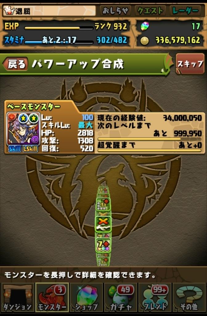 f:id:taikutsu8823:20171213203322j:plain