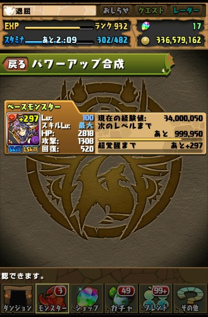 f:id:taikutsu8823:20171213205246j:plain