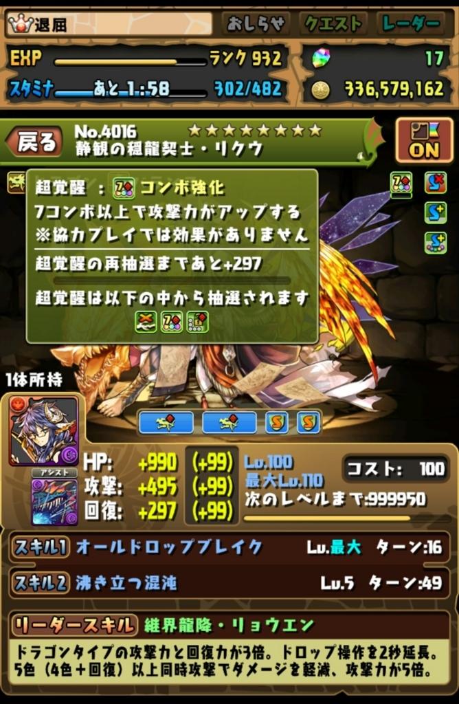 f:id:taikutsu8823:20171213205532j:plain