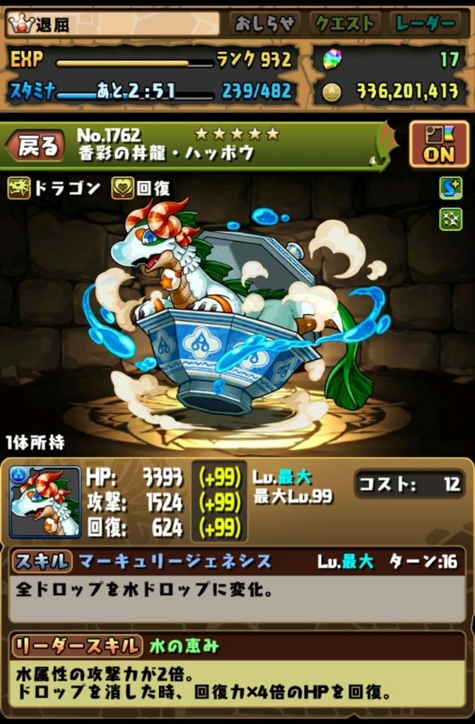 f:id:taikutsu8823:20171213213249j:plain