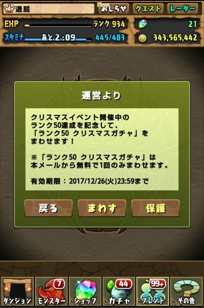 f:id:taikutsu8823:20171221211748j:plain