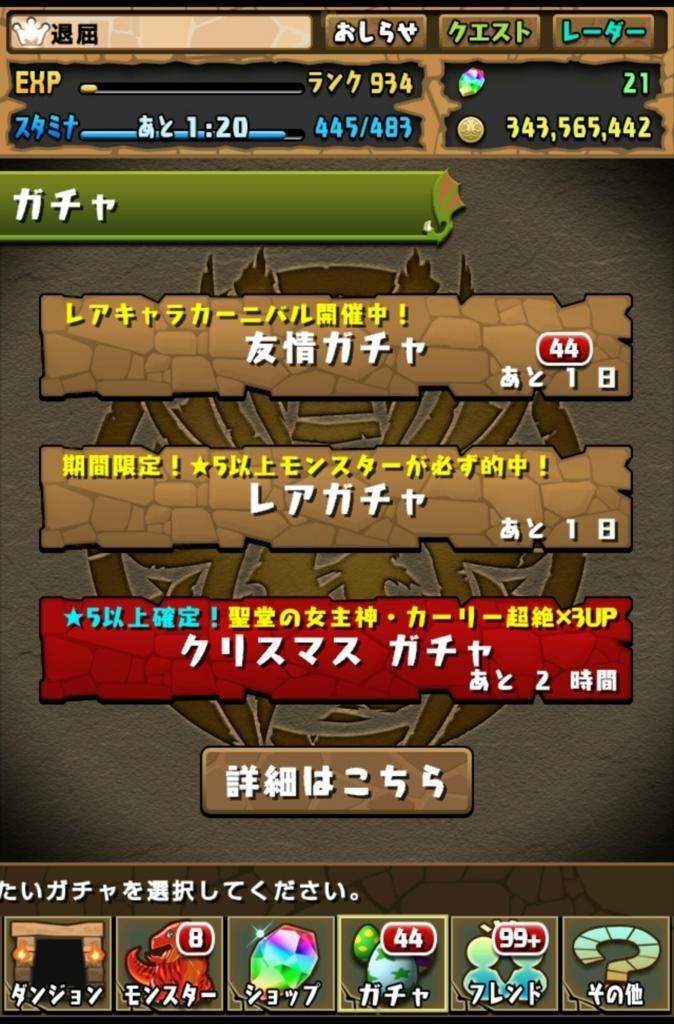 f:id:taikutsu8823:20171221214106j:plain