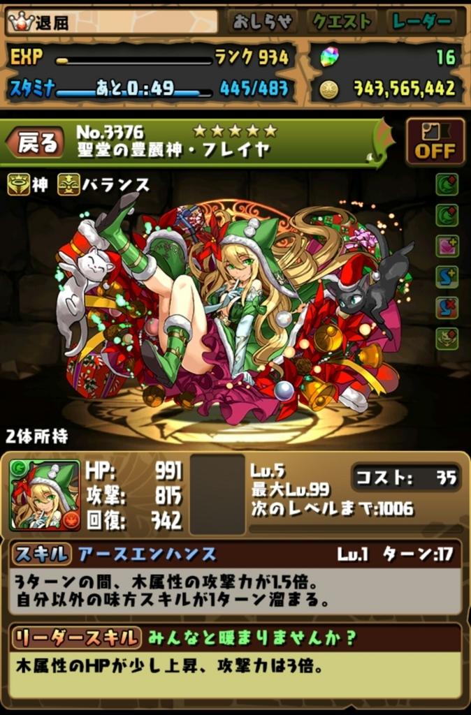 f:id:taikutsu8823:20171221214637j:plain