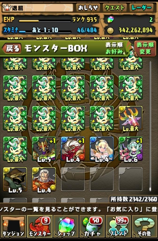 f:id:taikutsu8823:20180116195956j:plain