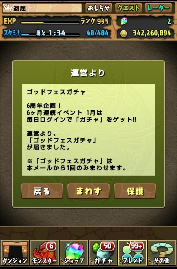 f:id:taikutsu8823:20180116200326j:plain
