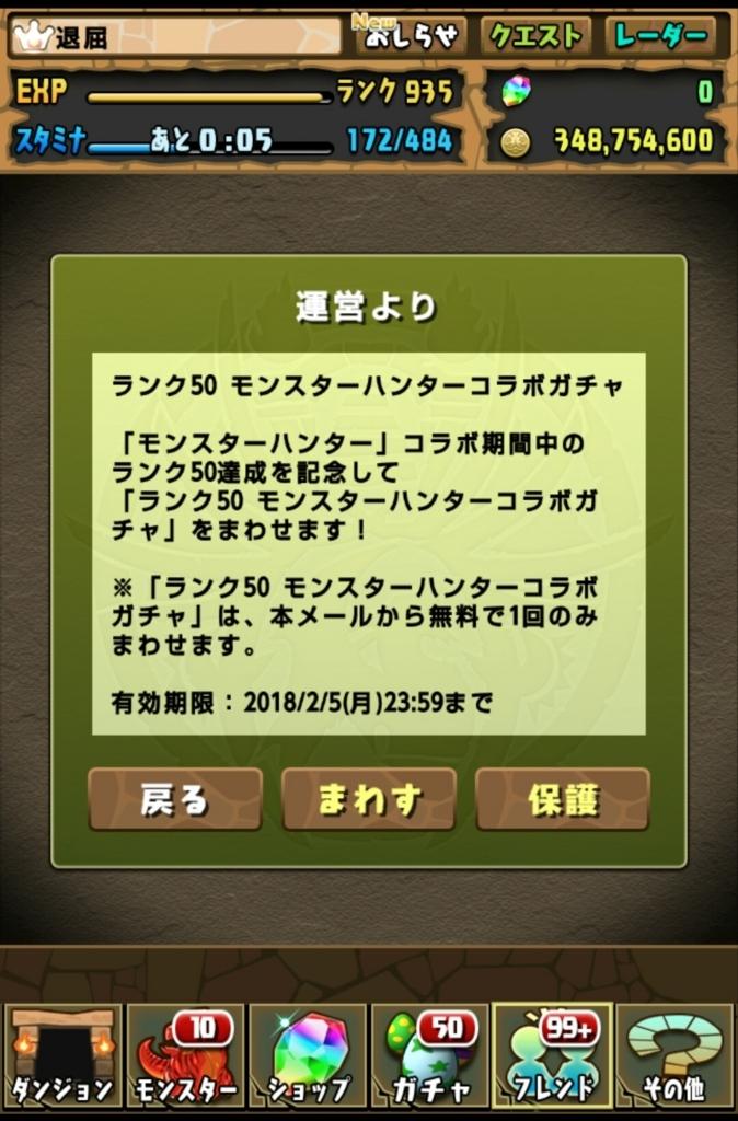 f:id:taikutsu8823:20180124230102j:plain