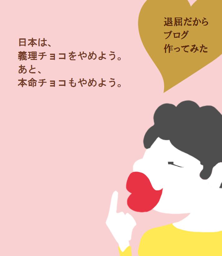 f:id:taikutsu8823:20180214221724p:plain