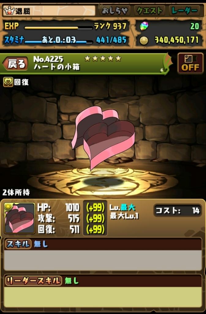 f:id:taikutsu8823:20180214224716j:plain