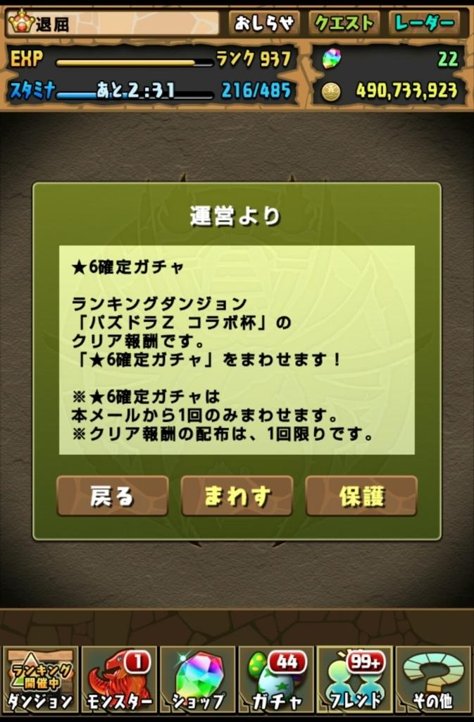 f:id:taikutsu8823:20180216215503j:plain