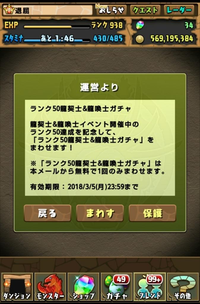 f:id:taikutsu8823:20180301210052j:plain