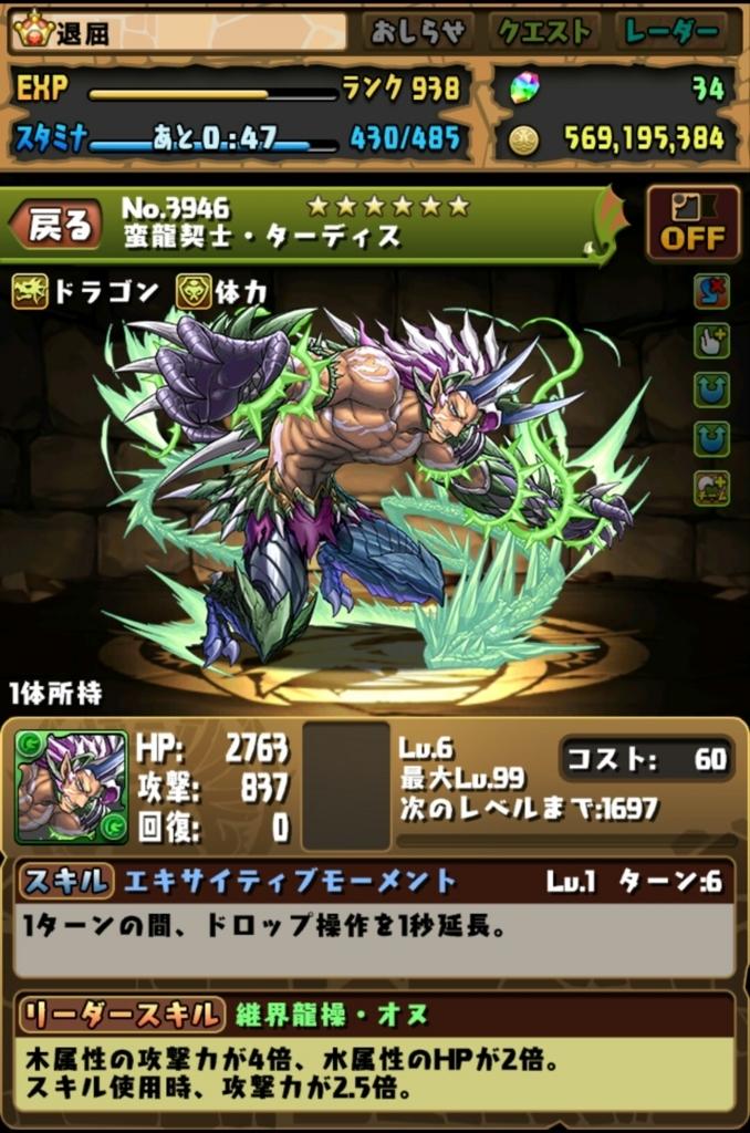 f:id:taikutsu8823:20180301210638j:plain