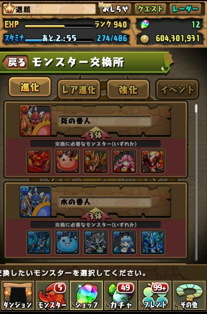 f:id:taikutsu8823:20180322205620j:plain