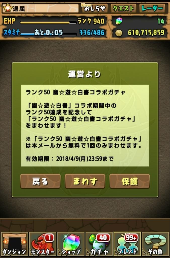 f:id:taikutsu8823:20180328201638j:plain