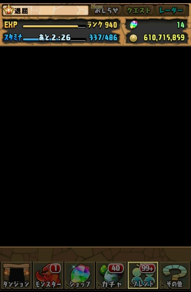 f:id:taikutsu8823:20180328201747j:plain