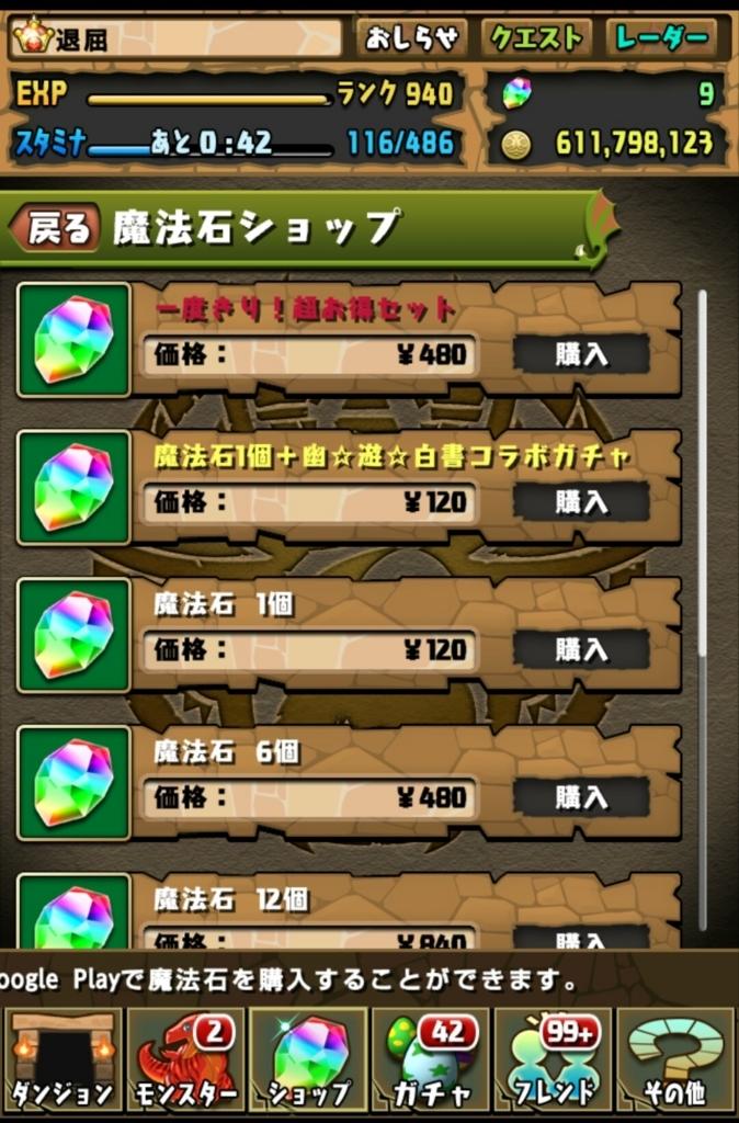 f:id:taikutsu8823:20180328205416j:plain