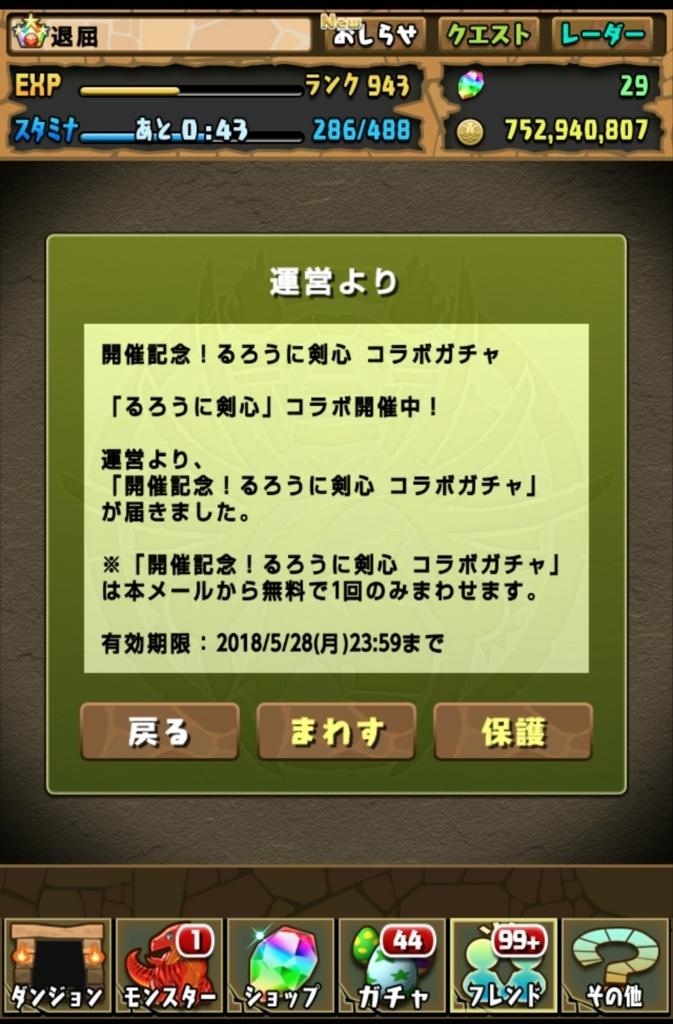 f:id:taikutsu8823:20180515204626j:plain