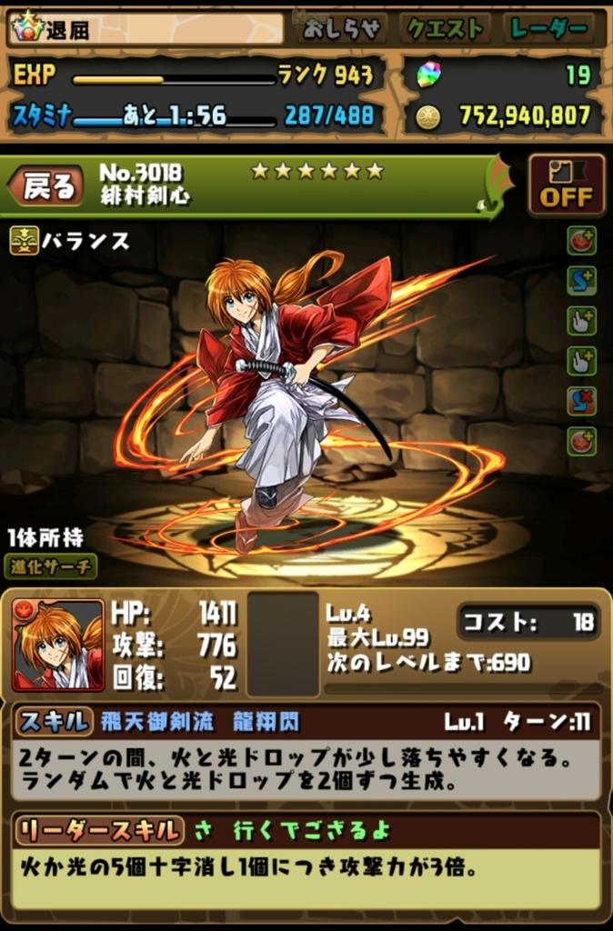 f:id:taikutsu8823:20180515212519j:plain