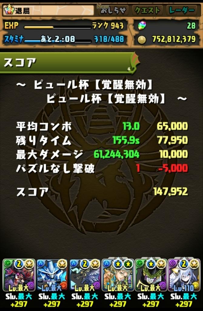 f:id:taikutsu8823:20180515221513j:plain