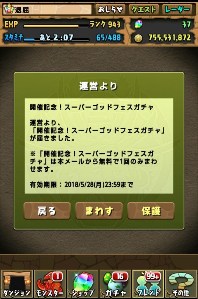 f:id:taikutsu8823:20180529200601j:plain