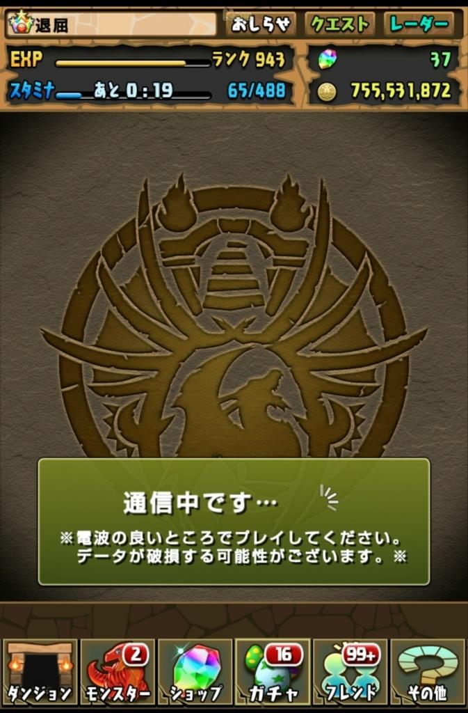 f:id:taikutsu8823:20180529201645j:plain
