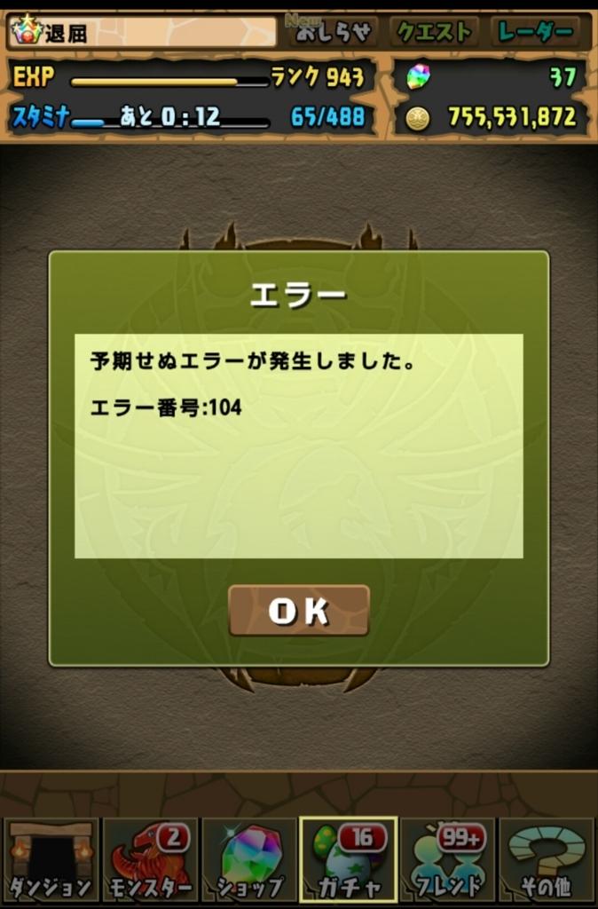 f:id:taikutsu8823:20180529201714j:plain