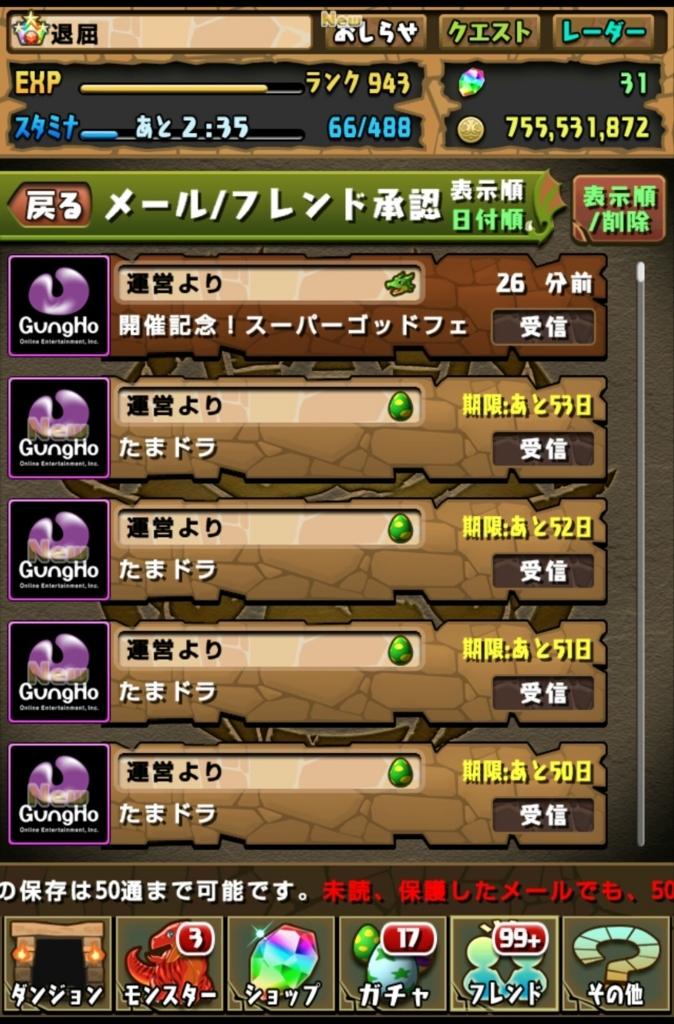 f:id:taikutsu8823:20180529201920j:plain