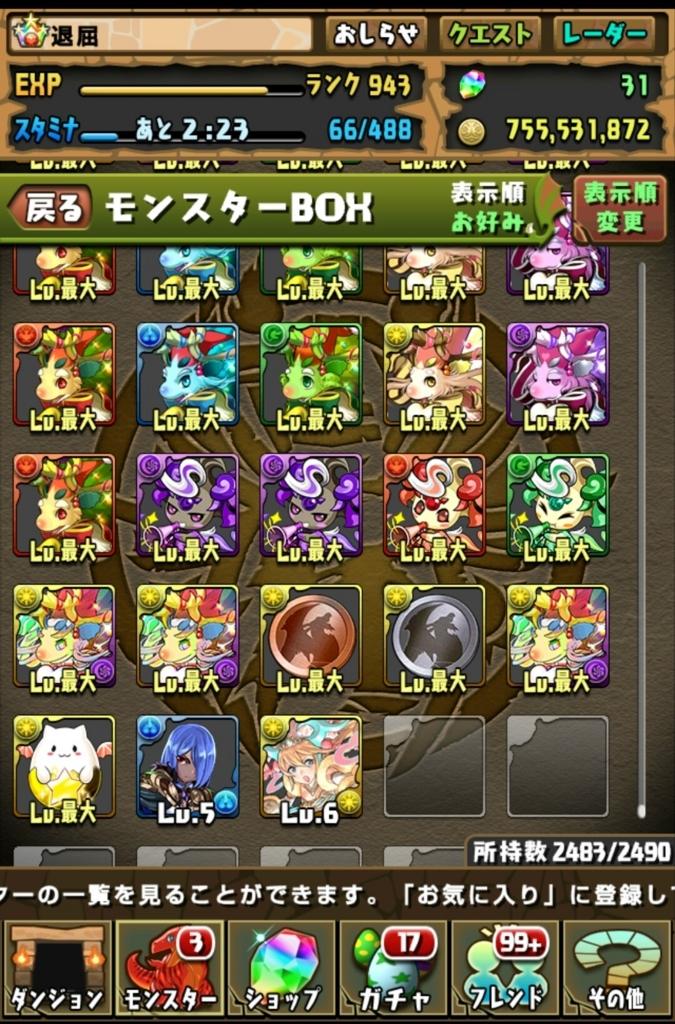 f:id:taikutsu8823:20180529203032j:plain