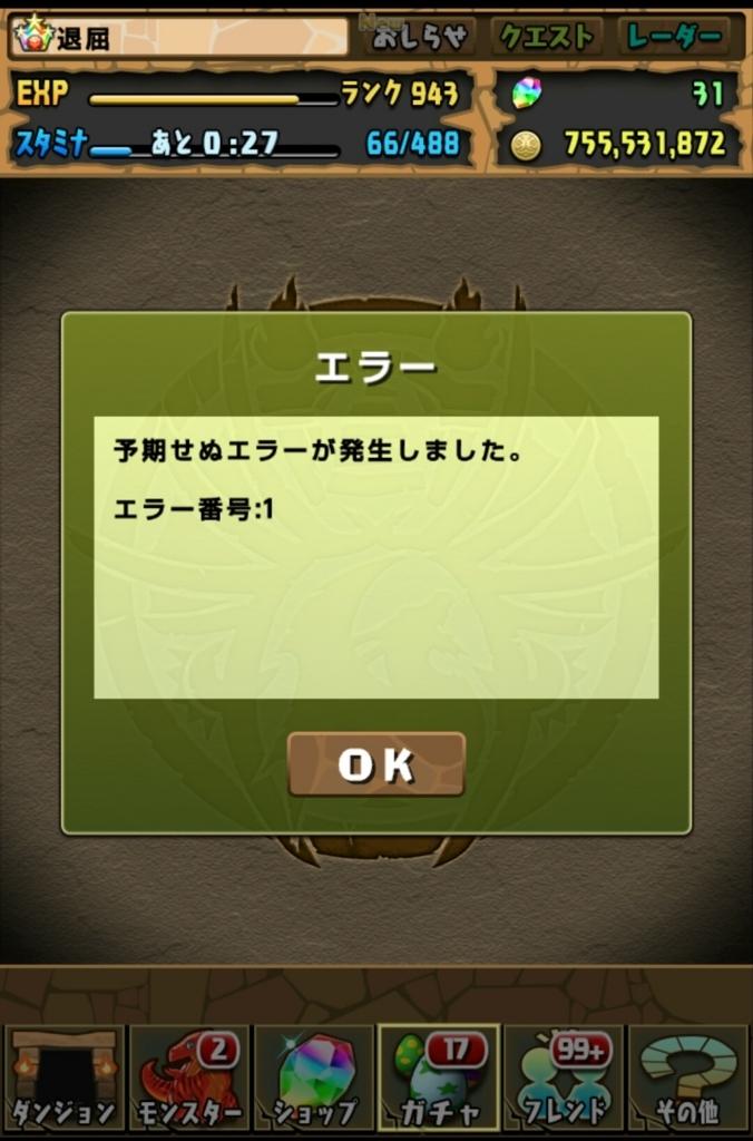 f:id:taikutsu8823:20180529203347j:plain