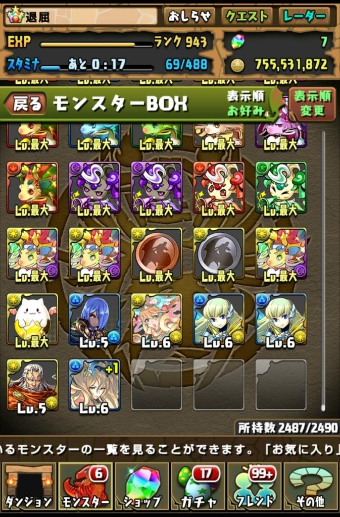 f:id:taikutsu8823:20180529205319j:plain