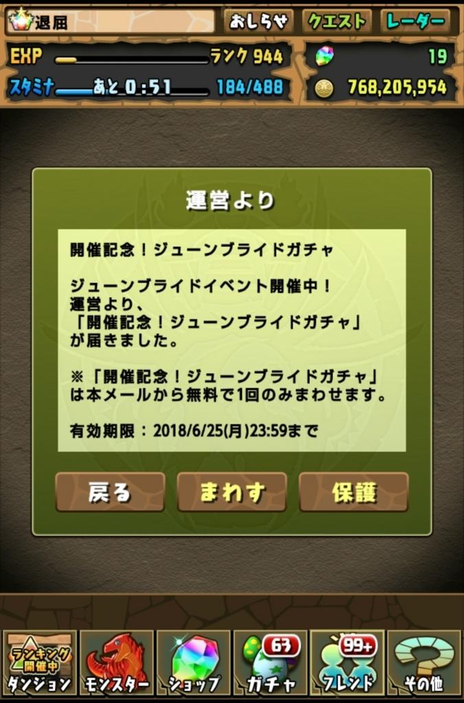 f:id:taikutsu8823:20180611183152j:plain