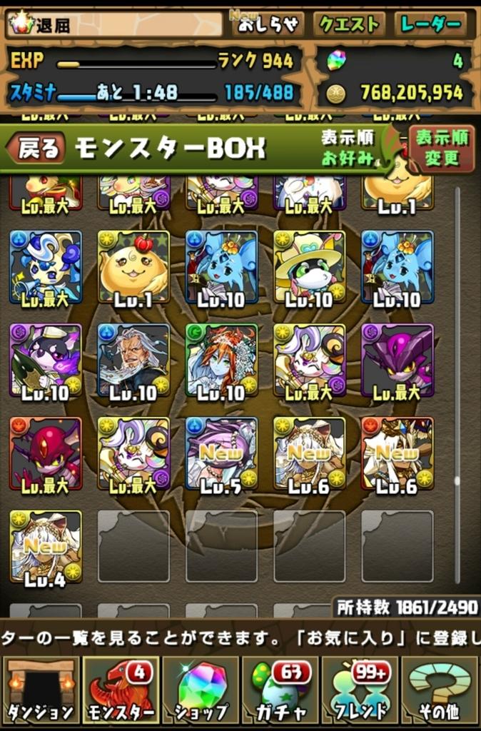 f:id:taikutsu8823:20180611185637j:plain