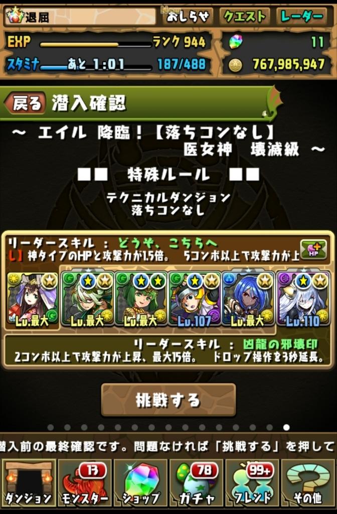 f:id:taikutsu8823:20180621155000j:plain