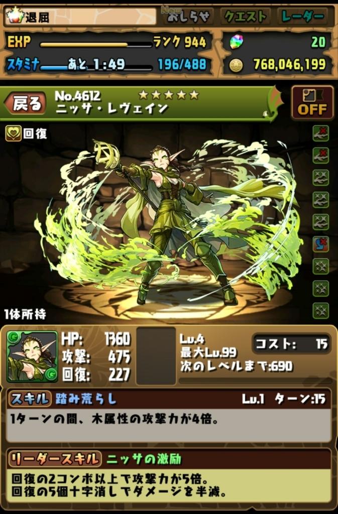 f:id:taikutsu8823:20180627202530j:plain