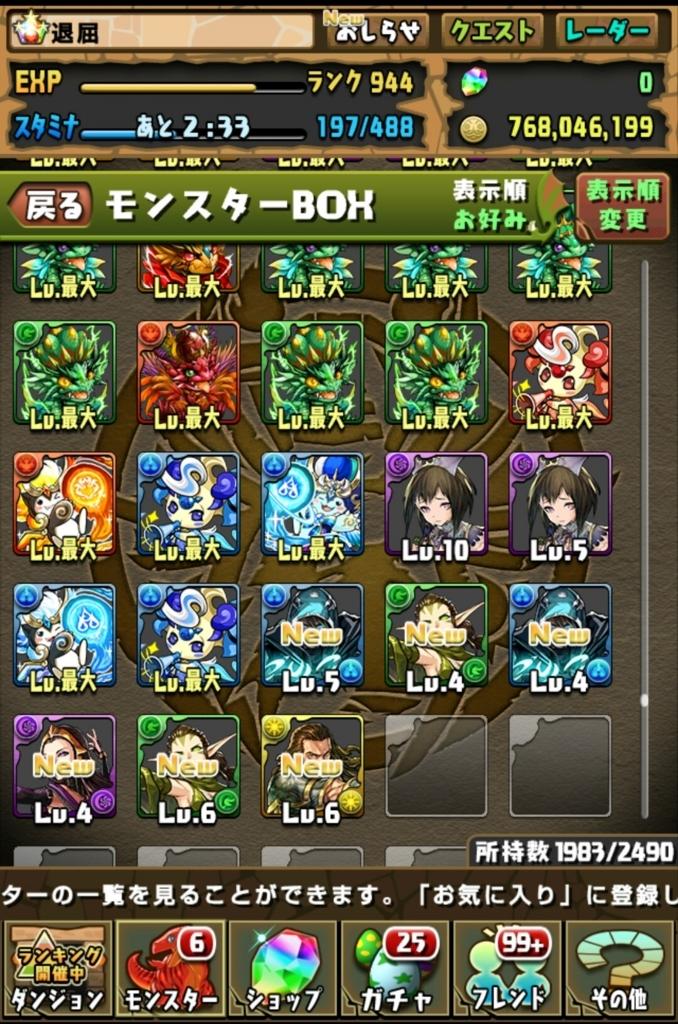 f:id:taikutsu8823:20180627204605j:plain