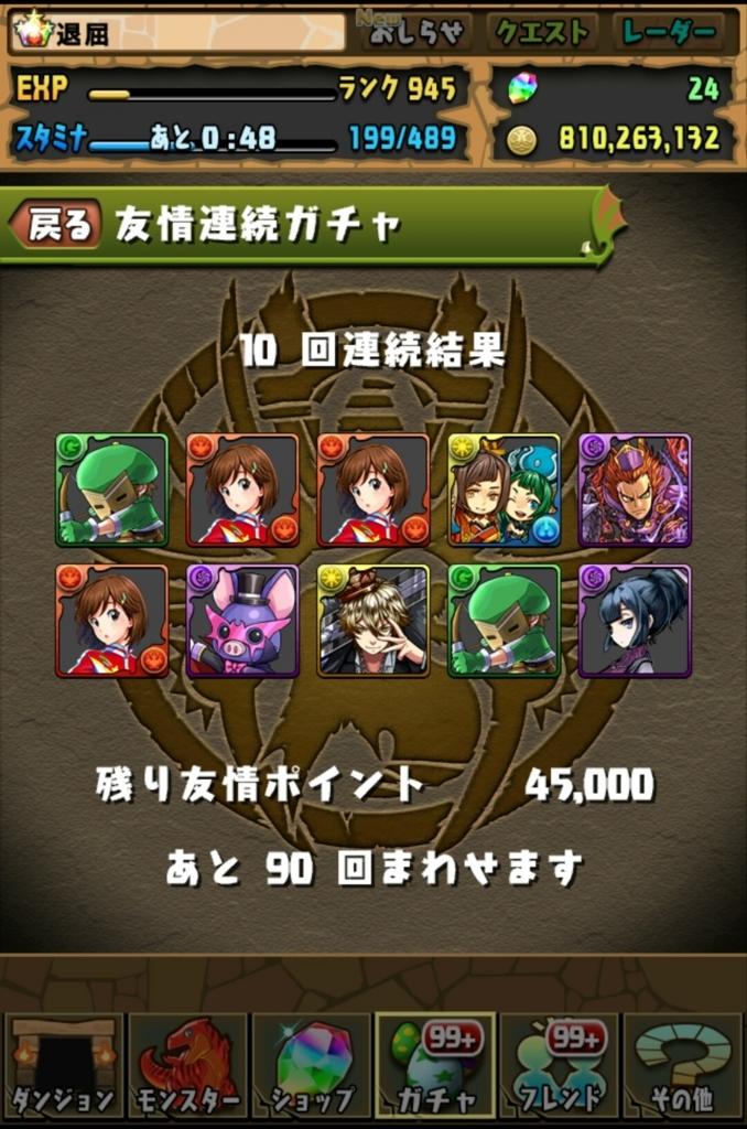 f:id:taikutsu8823:20180706160846j:plain