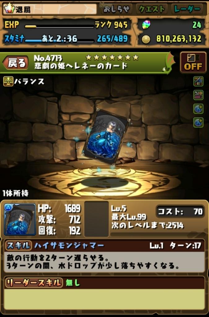f:id:taikutsu8823:20180706165515j:plain