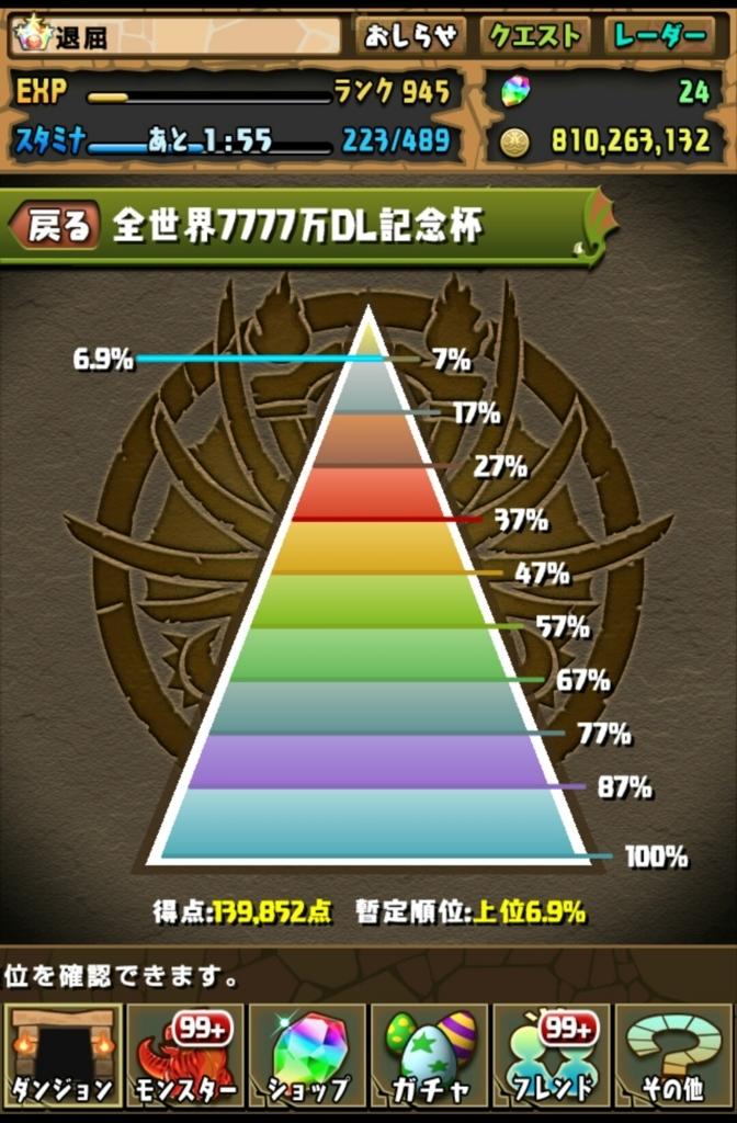 f:id:taikutsu8823:20180706165832j:plain