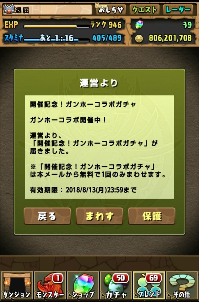 f:id:taikutsu8823:20180731183328j:plain