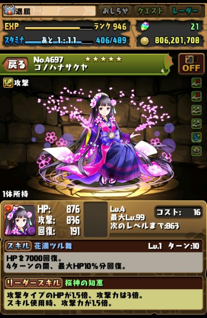 f:id:taikutsu8823:20180731185837j:plain