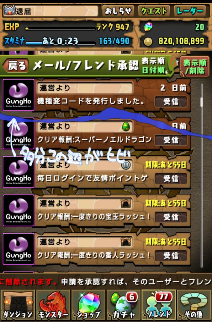 f:id:taikutsu8823:20180806204804j:plain