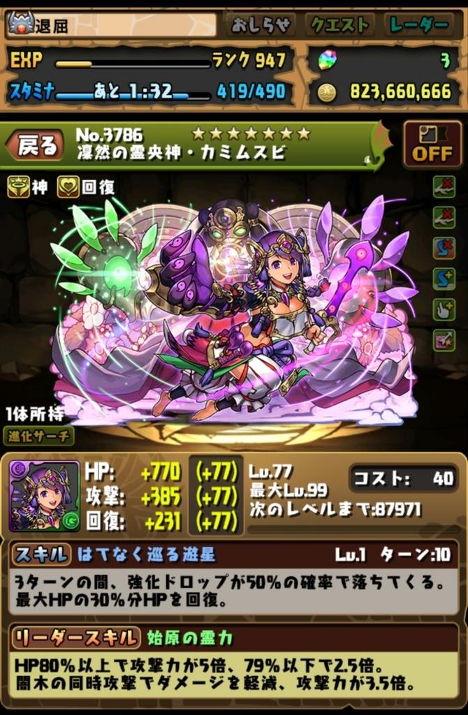 f:id:taikutsu8823:20180811142901j:plain